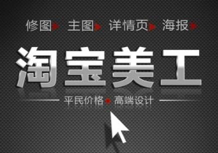南京淘宝美工培训班