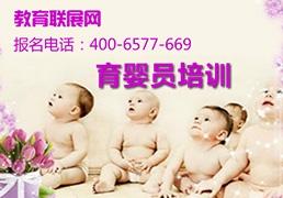 育婴员职业考证辅导