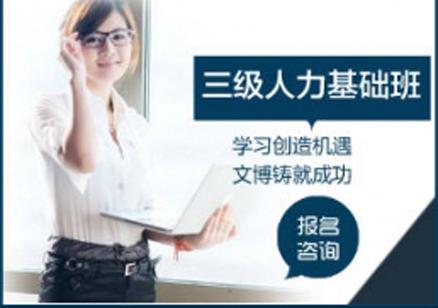 人力资源管理师【三级基础班】