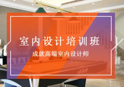 廣州室內設計學校推薦