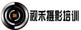 广州视禾摄影培训机构