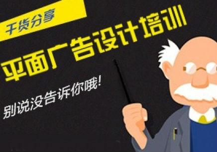 苏州广告设计培训_【苏州平面设计高级班】21cn教育网
