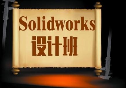 苏州solidworks钣金设计培训