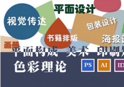 上海广告设计课程报名时间