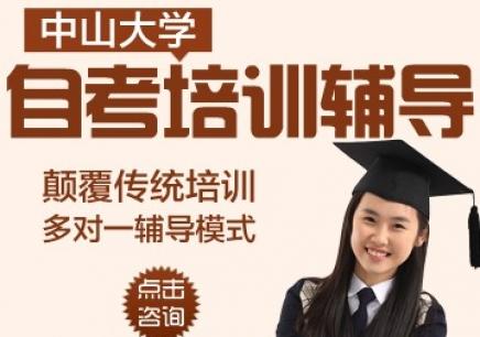 深圳行政管理本科自考培训招生
