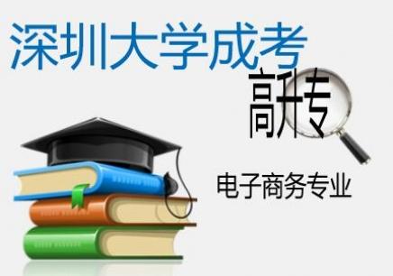 深圳大学成考高升专电子商务专业