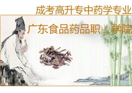 广东食品药品职业学院成考高升专中药学专业