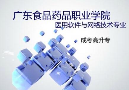 广东食品药品职业学院成考高升专医用软件与网络技术专
