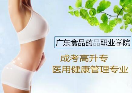 广东食品药品职业学院成考高升专医用健康管理专业