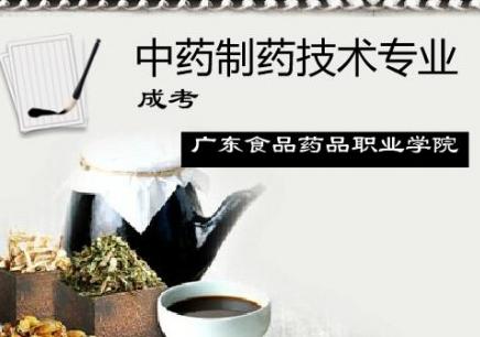 广东食品药品职业学院成考中药制药技术