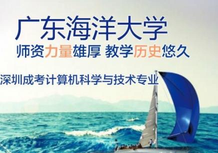 广东海洋大学成人高考招生专业介绍