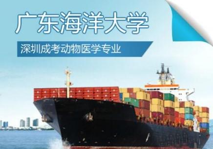 广东海洋大学成考专业