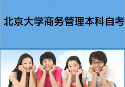 北京大学商务管理本科自考