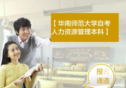 深圳自考本科学校