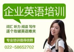 天津市英语口语培训机构