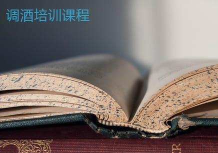 天津培研调酒学校