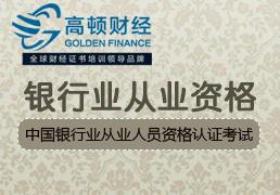 苏州银行业从业资格网络辅导班