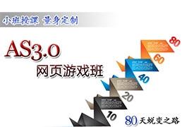 AS3.0网页游戏班