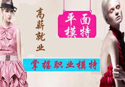 北京哪家学校有平面模特学习班【北京】