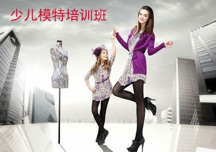 北京星悦国际少儿模特培训班价格
