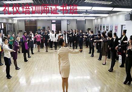 礼仪培训师证书班哪里报名学习好【北京】