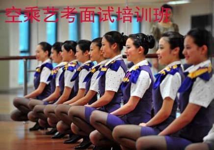 北京空乘艺考面试培训班