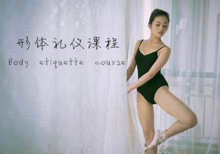 北京培训形体气质的机构