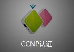 ccnp培训