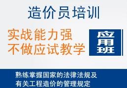 北京哪里有装饰造价实操培训机构