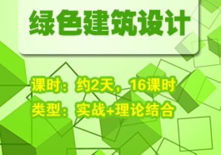 北京绿色建筑评价标准研修培训班