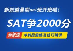SAT精品班(争2000分 )