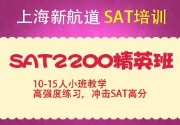 SAT精英班(争2200分)
