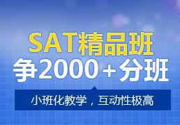 SAT精品班2000分