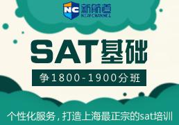 SAT基础班(争1800—1900分)白天走读班