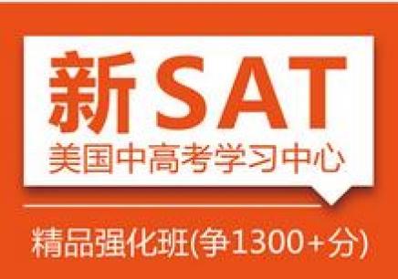 SAT精品强化暑期培训班