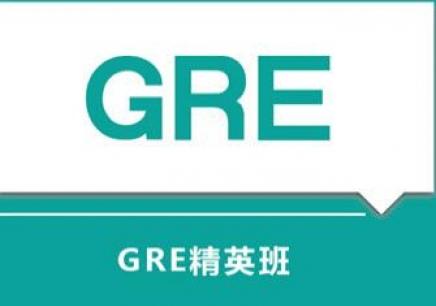 上海GRE课程精英班