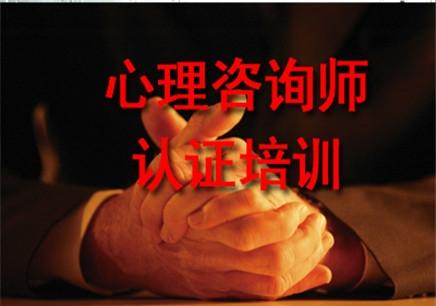 南京心理咨询师报考条件