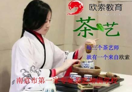 南京学茶道多少钱