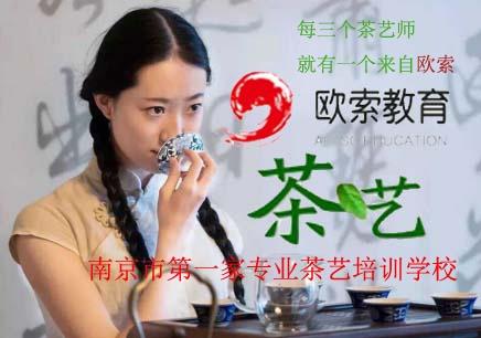 南京小孩学茶艺