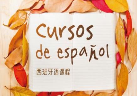 佛山西班牙语一对一培训班