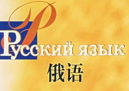 禅城俄语初级班