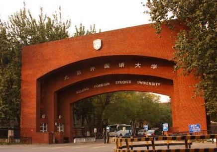 北京外国语大学国际高中课程入学测试