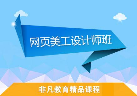 上海网页美工设计师实战班