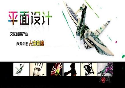上海平面设计班
