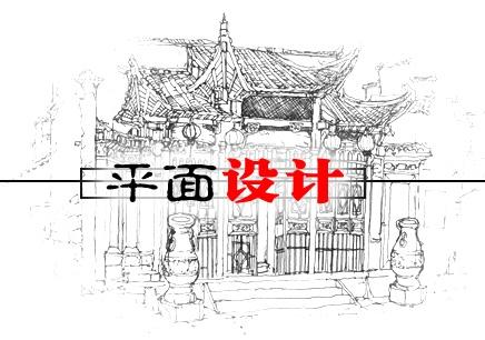 上海创意平面广告设计精品班