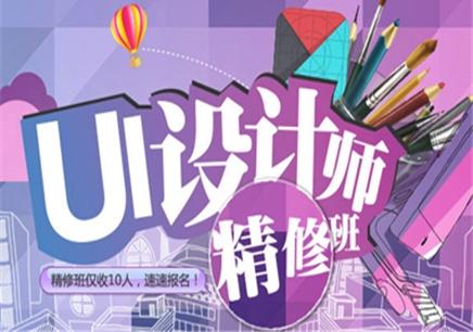 上海ui设计学校_ui培训机构哪个好