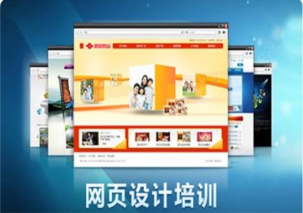 上海Adobe网页设计全科班