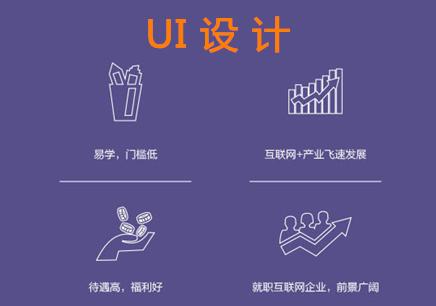 上海哪有学ui美工设计培训