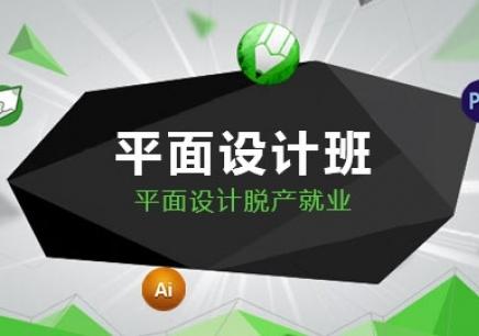 上海的平面设计培训