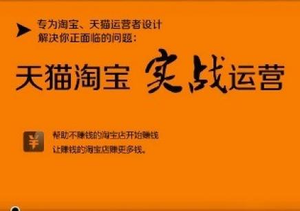 上海淘宝运营班学费